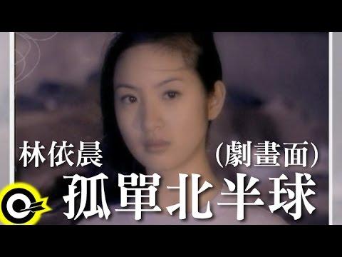 林依晨-孤單北半球(劇畫面) (官方完整版MV)