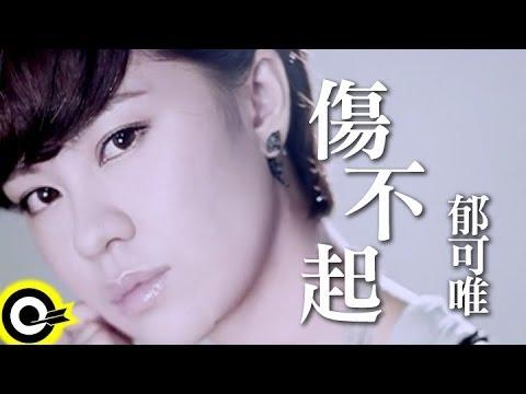 郁可唯-傷不起 (官方完整版MV)
