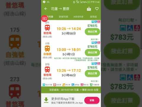 手機版台鐵訂票方法