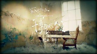 蘇打綠 - 博物館 (官方MV) YouTube 影片