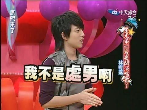 2008.04.09康熙來了完整版 星光第一名要開演唱會了-林宥嘉