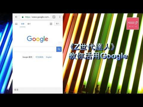 教你活用Google小貼士