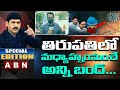 Tirupati Turns As Covid Containment Zone   What About Tirumala Temple?   Special Edition   ABN