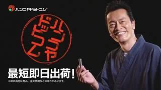 ハンコヤドットコム「遠藤憲一の人生相談bar 法人印」篇