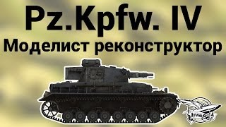 Pz.Kpfw. IV - Моделист реконструктор