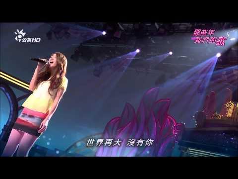陶妍霖 - 原來愛是這樣 Live HD 1080P