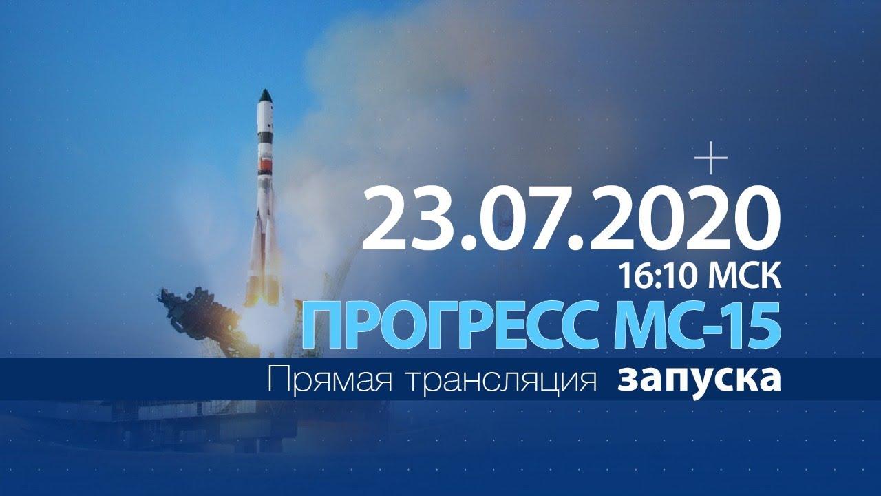 Запуск грузового корабля «Прогресс МС-15» к МКС