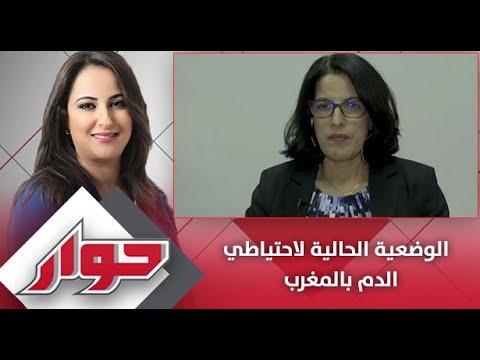 الوضعية الحالية لاحتياطي الدم بالمغرب