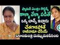 ఫ్యామిలీ మొత్తం రొడ్డెక్కి కాళ్ళా వేళ్ళా పడితే   Lady Serious on Mekathoti Sucharita Comments   T T