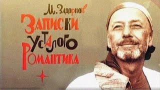 Михаил Задорнов Записки усталого романтика