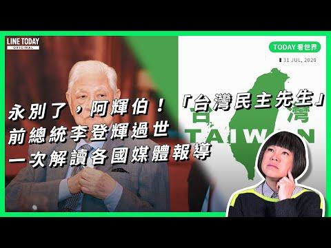 永別了,阿輝伯!「台灣民主先生」李登輝過世 一次解讀各國媒體報導【TODAY 看世界】