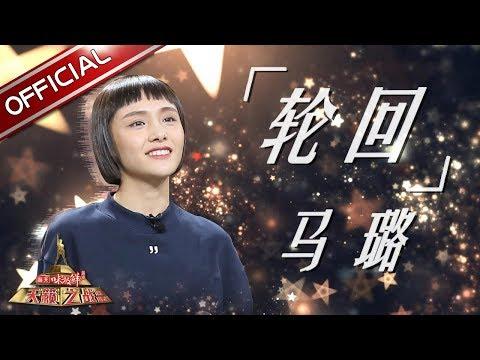 【单曲纯享】马璐《轮回》—《天籁之战2》第8期【东方卫视官方高清】