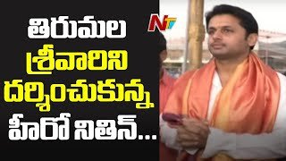 Hero Nithin visits Tirumala Tirupati Devasthanam, offer pr..