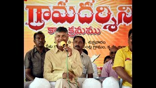 Chandrababu Naidu AP CM live from Grama Darshini program, Challapalli, Krishna , SHARAN TV LIVE