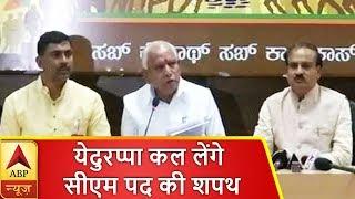 कर्नाटक में विधायक दल के नेता चुने गए येदुरप्पा, कल लेंगे सीएम पद की शपथ-सूत्र   ABP News Hindi