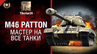 Мастер на все танки №128: M46 Patton - от Tiberian39