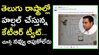 KTR Tweet on Children Homework Goes Viral in Social Media..