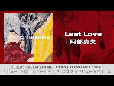 阿部真央「Last Love」(『INSPIRE』-加藤ミリヤTRIBUTE-より)