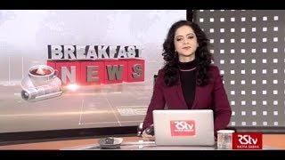English News Bulletin – Feb 14, 2019 (8 am)
