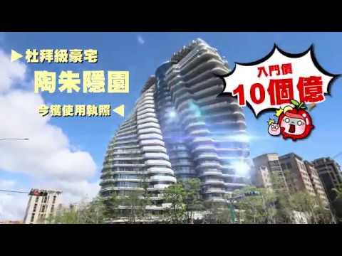 【矚目片】杜拜級豪宅陶朱隱園今獲使用執照 入門價10個億 | 台灣蘋果日報