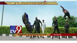 AP Govt allows Pawan Kalyan Starrer 'Agnyathavasi' movie s..