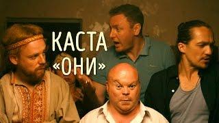 Каста - Они