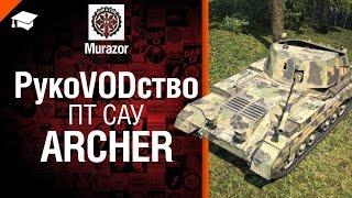 ПТ САУ Archer - рукоVODство от Murazor [World of Tanks]