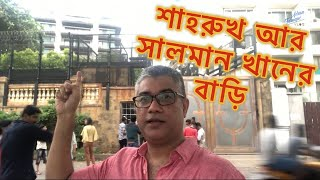 TOUR IN MUMBAI CITY - SHAH RUKH KHAN'S HOUSE - SALMAN KHAN'S HOUSE IN MUMBAI - Adnan Faruque