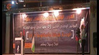مؤتمر في غزة يدعو إلى إلغاء اتفاقية أوسلو     -