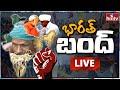 'భారత్ బంద్' LIVE    Bharat Bandh Live Updates - hmtv Exclusive