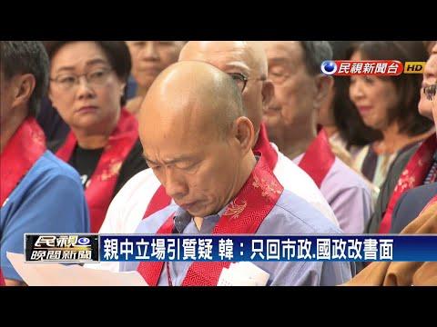 韓國瑜贏初選 美聯社稱:親中民粹市長-民視新聞