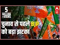 Major SHOCK For BJP Ahead Of 2019 Elections | ABP News
