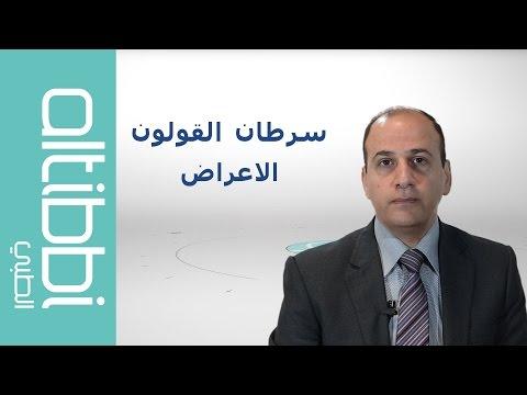 Altibbi- الطبي - اعراض سرطان القولون 