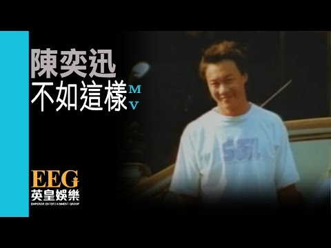 陳奕迅 Eason Chan《不如這樣(國)》Official 官方完整版 [首播] [MV]