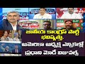 Discussion on Sonia Gandhi CWC Meeting, Modi Visuals in America Elections | Swatatra Bharatham |hmtv