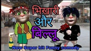 Bhikhari and Billu Comedy - Talking Tom Hindi Video bhikhari aur billu - Funny Comedy MJO