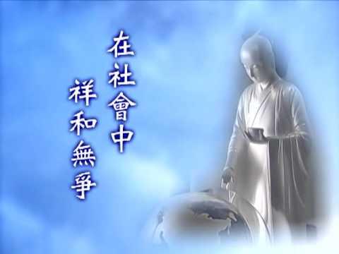 慈悲的心路 MV  (2009年全球慈濟歲末祝福活動指定使用版本).mov