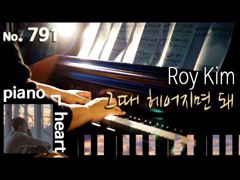 [피아노하트] 로이킴(Roy Kim) - 그때 헤어지면 돼(Only then) 피아노 연주와 악보