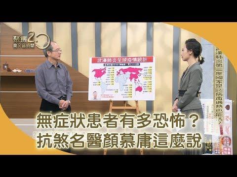 台灣首見感染者無症狀病毒量卻高得嚇人!台灣將出現社區感染?專家怎麼說?驚?武肺病毒可以透過空氣傳播?真的假的?【聚焦2.0】第313集
