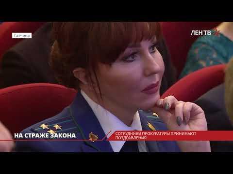 Лучшие сотрудники прокуратуры, ветераны получили почётные грамоты и памятные знаки от правительства региона