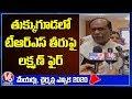 T- BJP Chief Laxman Slams CM KCR Over Municipal Elections Results | V6 News