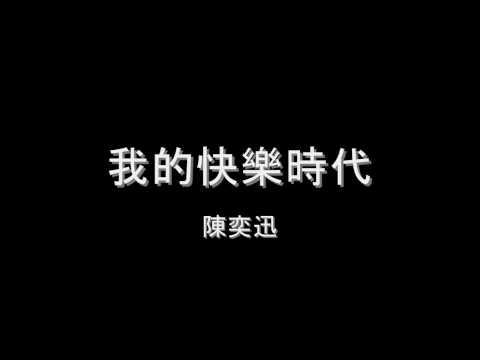 陳奕迅 - 我的快樂時代 HD