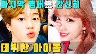 그룹내 마지막 멤버로 간신히 데뷔한 아이돌 TOP7