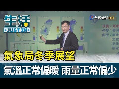 氣象局冬季展望:氣溫正常偏暖  雨量正常偏少【生活資訊】