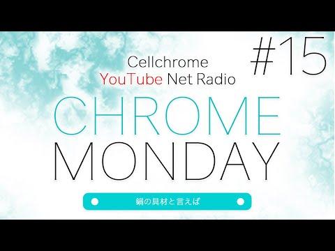 Radio「CHROME MONDAY」 #15  【鍋の具材と言えば!】2021.01.18