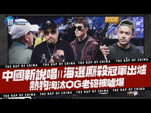 鏡娛樂 中國新說唱Ⅱ》海選廝殺激烈冠軍出爐 熱狗淘汰OG老砲被噓爆