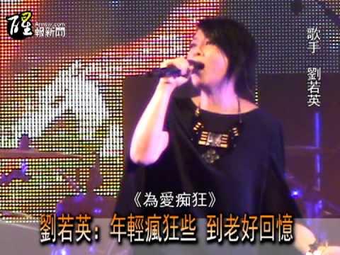 劉若英:年輕瘋狂些 到老好回憶