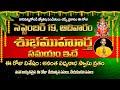 సెప్టెంబర్ 19 ఆదివారం శుభముహుర్త సమయం ఇదే..! Sunday Shubha Muhurtha Samayam Telugu 2021 | Panchangam