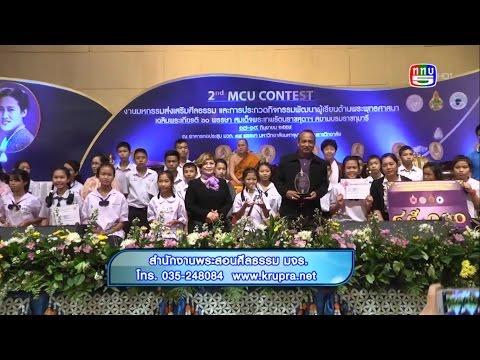 สกรุ๊ปงานมหกรรมส่งเสริมศีลธรรมฯ รายการ แอทไทยแลนด์ (@Thailand)