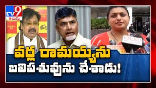 RS polls: Roja slams Chandrababu for making Varla Ramaiah ..